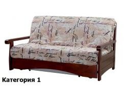 Диван-кровать Аккордеон массив 1500 (I)