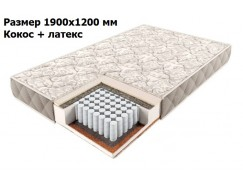 Матрас Comfort независимые пружины 190*120 + кокос + латекс