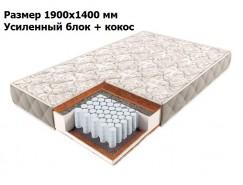 Матрас Comfort независимые пружины 190*140 + усиленный блок + кокос
