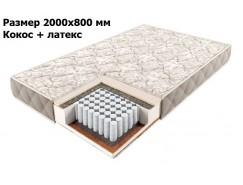 Матрас Comfort независимые пружины 200*80 + кокос + латекс