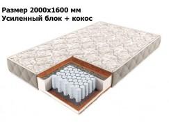 Матрас Comfort независимые пружины 200*160 + усиленный блок + кокос