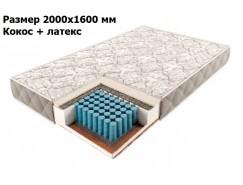 Матрас Comfort зонально-независимые пружины 200*160 кокос + латекс