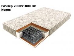 Матрас Comfort Боннель 200*180 + кокос