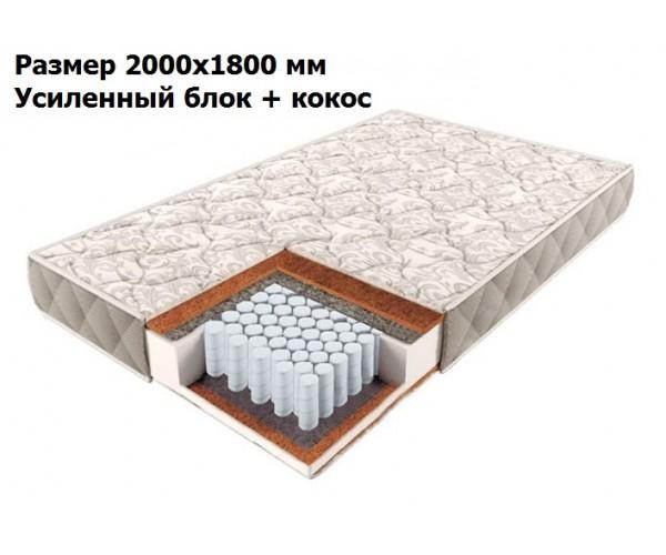 Матрас Comfort независимые пружины 200*180 + усиленный блок + кокос