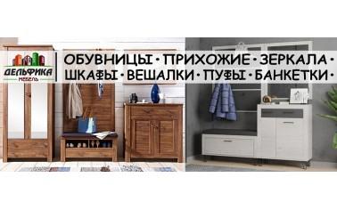 Тумбы для обуви в Москве и области!