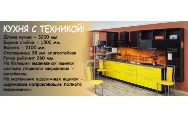 Невероятная кухня с техникой по супер цене!