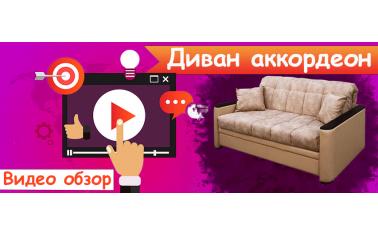 Видео обзор механизма аккордеон для диванов!