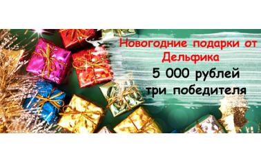 Дарим деньги! Спешите получить 5 000 рублей к Новому году!