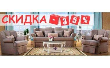 Скидка - 35% на мягкую мебель!!!