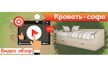Видео обзор. Диван софа - лучший выбор для вашего ребенка!