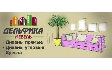 Невероятный диван всего за 18 090 рублей!