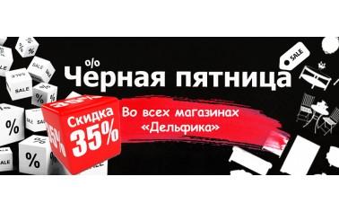 Черная пятница - 35% скидка во всех магазинах Дельфика!!!