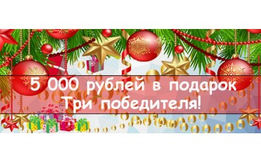 Дарим деньги!!!5 000 рублей - трем победителям!!!