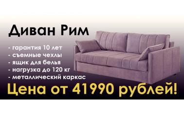 Невероятный диван Рим от 41 990 рублей!