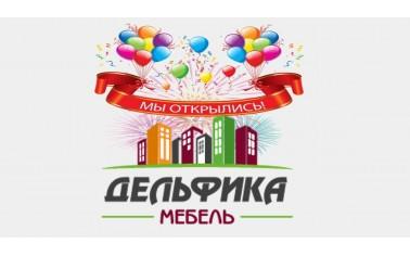 СЕРПУХОВ - МЫ ОТКРЫЛИСЬ!
