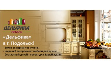 Лучшие кухни от Дельфика в Подольске!
