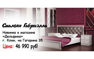 Спальня Габриэла - навинка в Дельфика Клин за 46 990 руб!!!