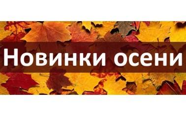 Новинки в Дельфика в Подольске!