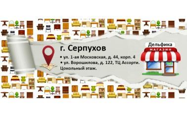 Приглашаем Вас в наши магазины в Серпухове!!!