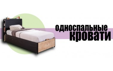Лучшие односпальные кровати