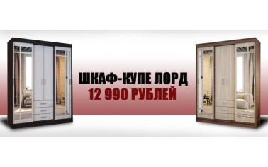 Шкаф-купе Лорд за 12 990 рублей!