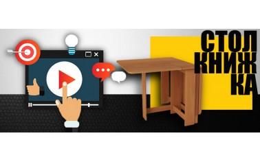 Видео обзор. Обзор столов-книжек