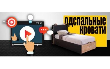 Видео обзор. Обзор односпальных кроватей