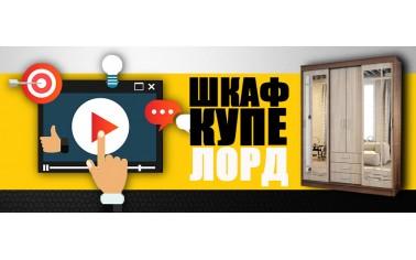 Видео обзор.Шкаф-купе Лорд за 12 990 рублей!