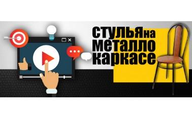 Видео обзор. Стулья на металлокаркасе