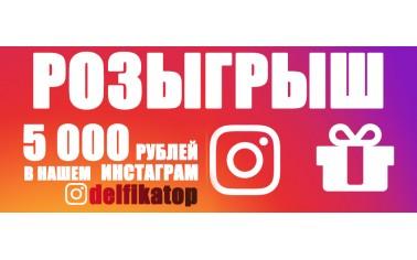 Розыгрыш купона на 5000 рублей