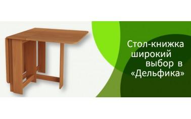 Огромный выбор столов-книжкой!