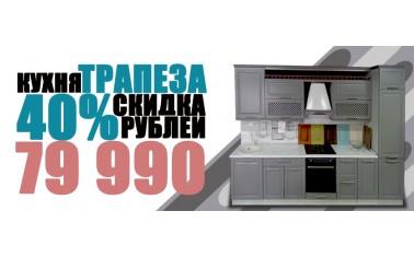 """Кухня """"Трапеза"""" - невероятная скидка на кухню из массива!!!"""