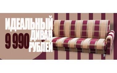 Диван книжка за 9 990 рублей!