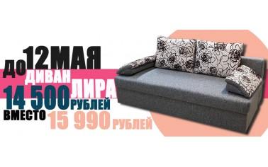 Только до 12 мая, купи диван по СУПЕР цене!!!