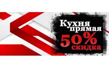 Компактная кухня всего за 44 990 рублей!!!