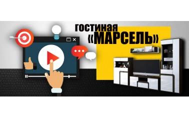 """Видео обзор. Гостиная """"Марсель"""""""
