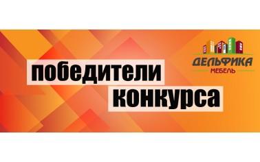 Победители конкурса! Приз 5 000 рублей двум победившим!
