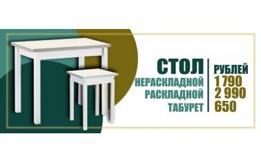 """Столы и стулья - лучшие наборы в """"Дельфика""""!"""