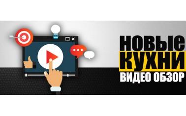 """Видео обзор. Новые кухонные гарнитуры в """"Дельфика"""""""