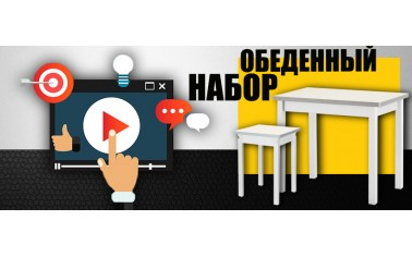 Видео обзор. Столы и табуреты на кухню