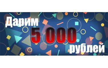 Приз 5 000 рублей двум победителям!