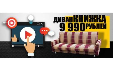 Видео обзор. Диван за 9 990 рублей!