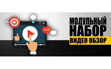 Видео обзор. Модульный набор