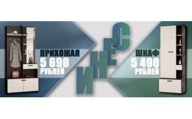 """Прихожая """"Инес"""" 5 690 + шкаф 5 490 рублей!!!"""