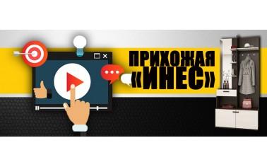 """Видео обзор. Прихожая """"Инес"""" - 5 690 рублей!!!"""