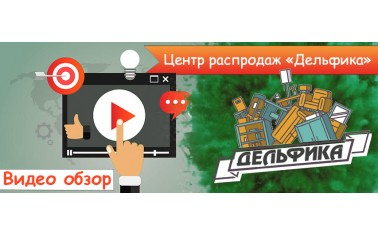 Видео обзор. Центр Распродаж Дельфика Львовский. Часть 1