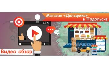 Видео обзор. Дельфика Подольск в ТЦ Вагант. Часть 3