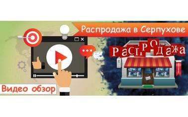 Видео обзор. Распродажа часть 1. Скидки от 20 до 50%