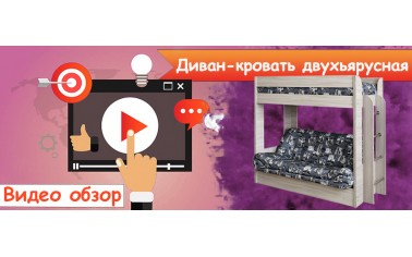 Видео обзор. Диван-кровать двухьярусная