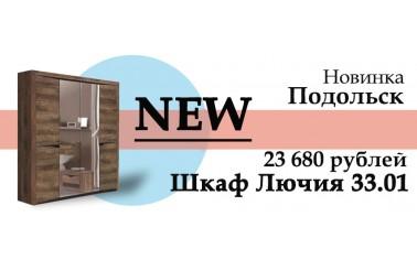 Новый шкаф Лючия 33.01 уже в Подольске!